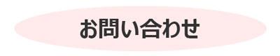 お問い合わせ:茨城県小美玉市の農家レストラン「野菜が笑う台所あかね」